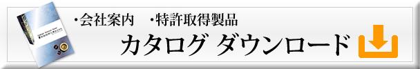 catalogダウンロード